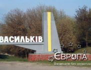Васильков без наркотиков