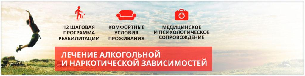 Реабилитация наркозависимых в Киеве