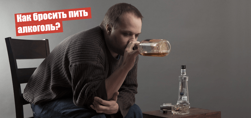 как бросить пить алкоголь