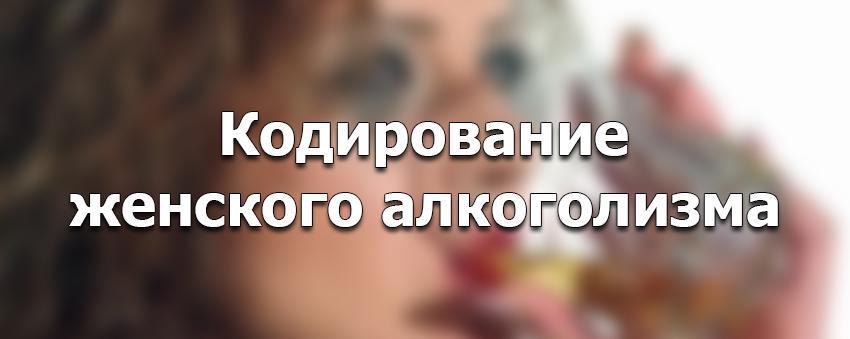 кодирование женского алкоголизма