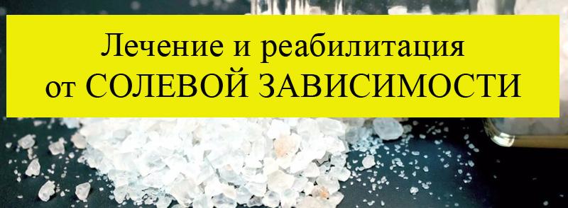 лечение и реабилитация от солей