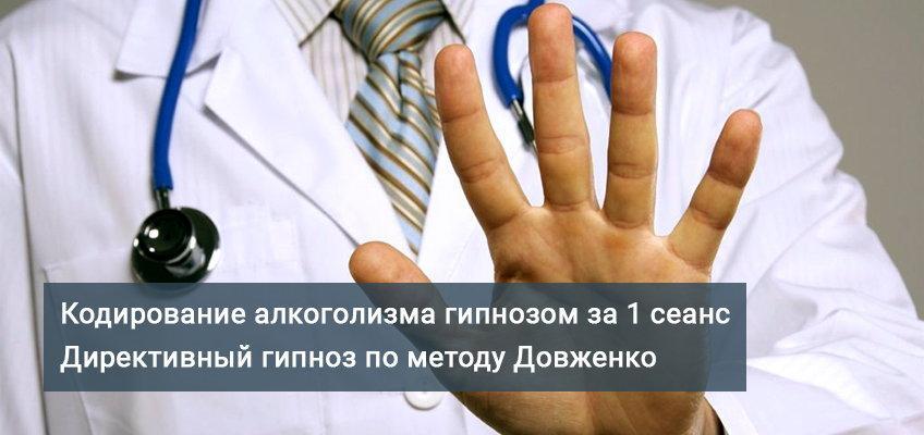 метод довженко