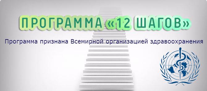 программа лечения 12 шагов